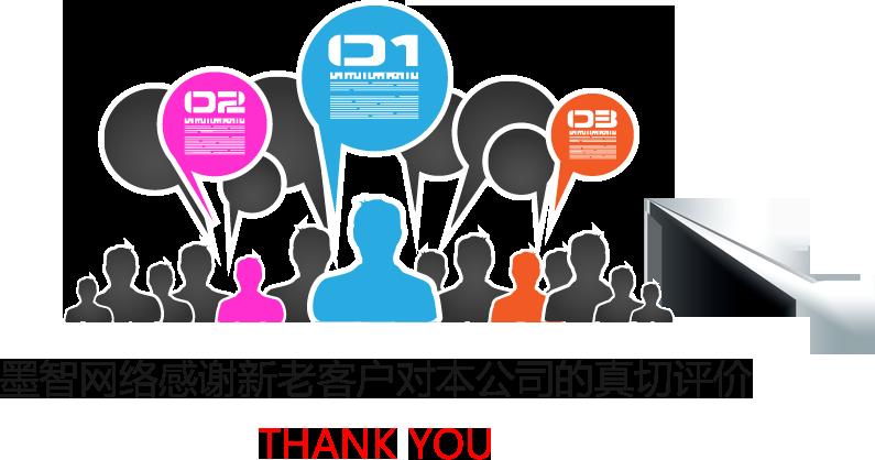 听客户们这样说墨智网络上海建设网站评价
