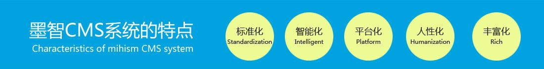 墨智CMS内容管理系统