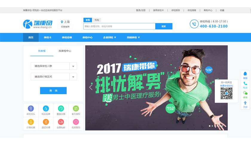 瑞康网 体检平台网站