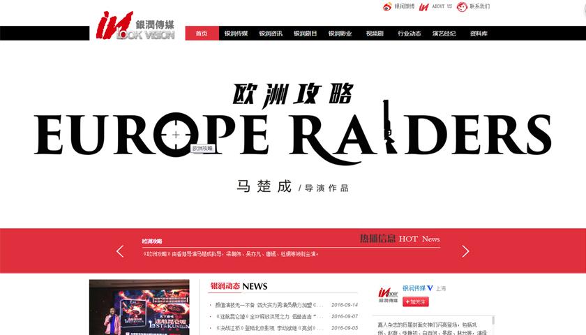 银润传媒品牌网站