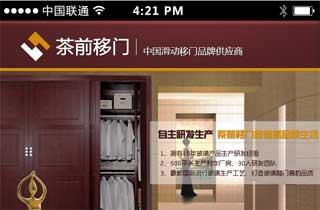 茶前手机网站