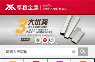 享鑫手机网站