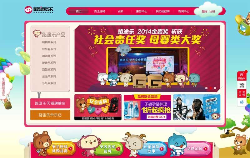 路途乐品牌网站
