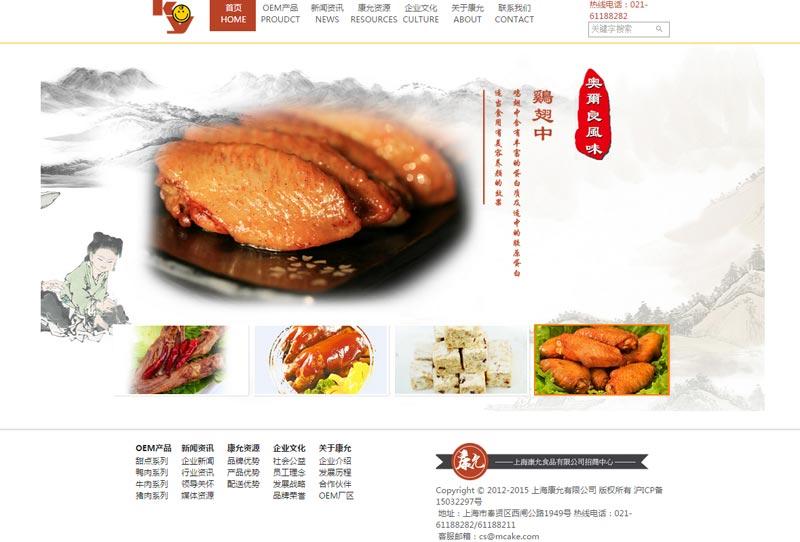 康允食品营销型网站