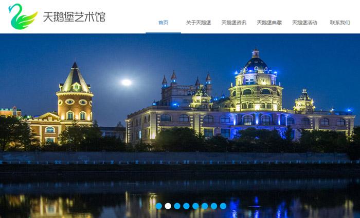 上海天鹅堡艺术馆