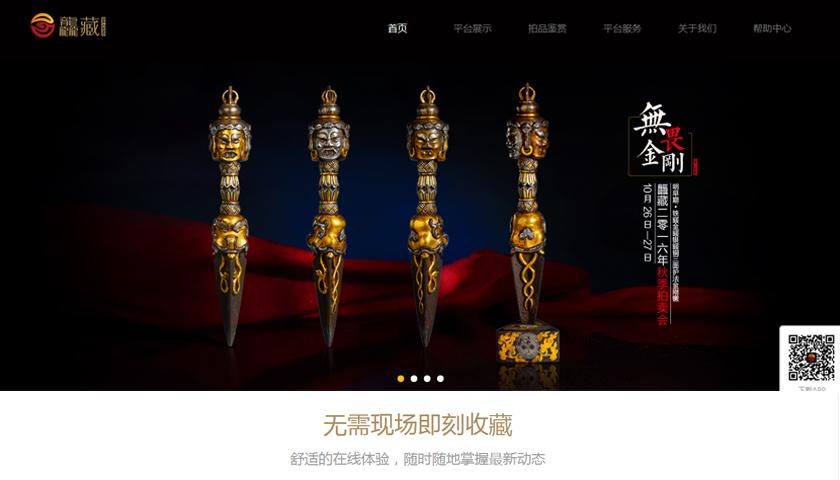 龘藏品牌官方网站