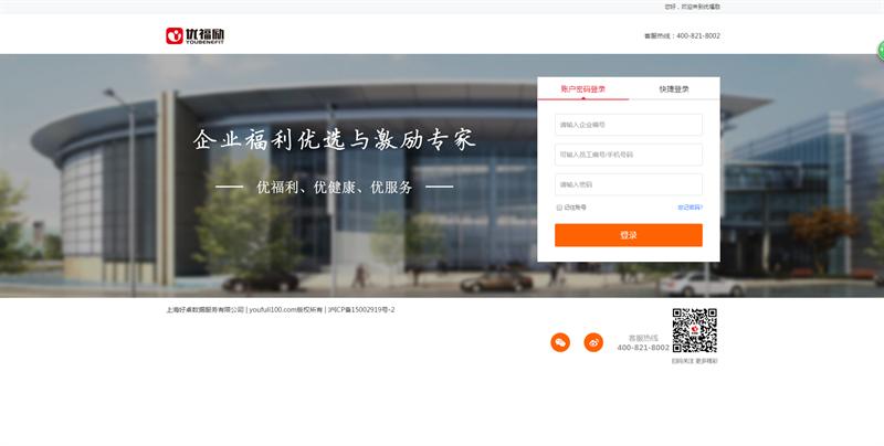 优福励平台网站