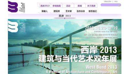 西岸建筑品牌网站