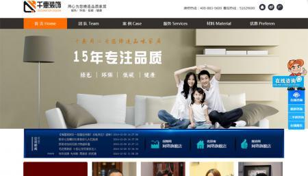 千惠装饰 企业网站