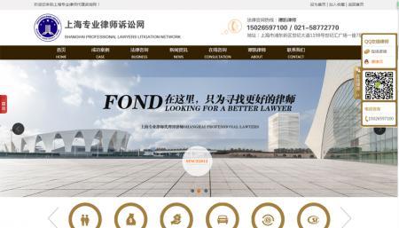 上海专业律师营销型网站