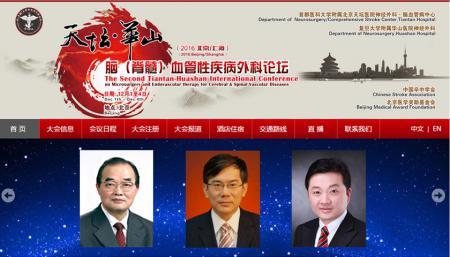 华山-天坛企业网站