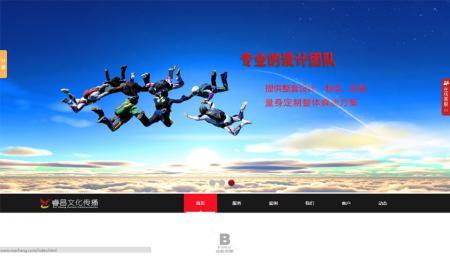 睿昌文化企业网站