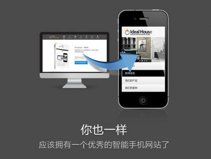 手机网站建设有助于企业与时俱进 紧跟时代潮流