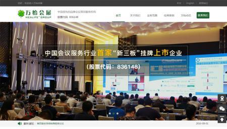 万怡会展企业官方网站