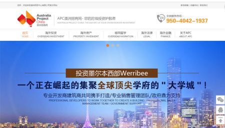 澳洲招商网企业品牌官方网站
