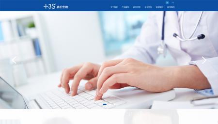 赛伦生物品牌官方网站