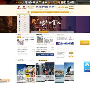 墨智网络成功签约--上海出入境手机网站建设项目