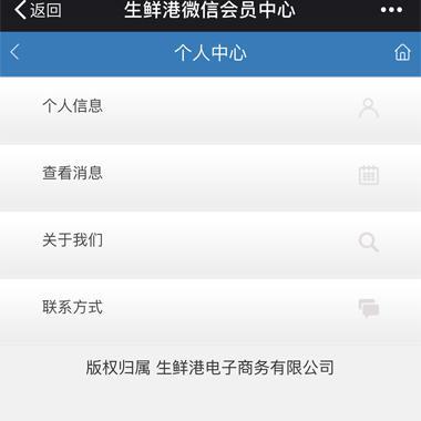 上海墨智网络成功签约生鲜港微信物流通知系统开发项目